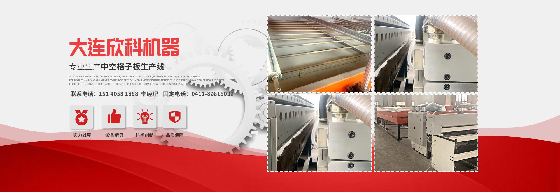 中空格子板生产线
